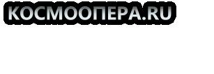 Космоопера.ru. Литературный блог